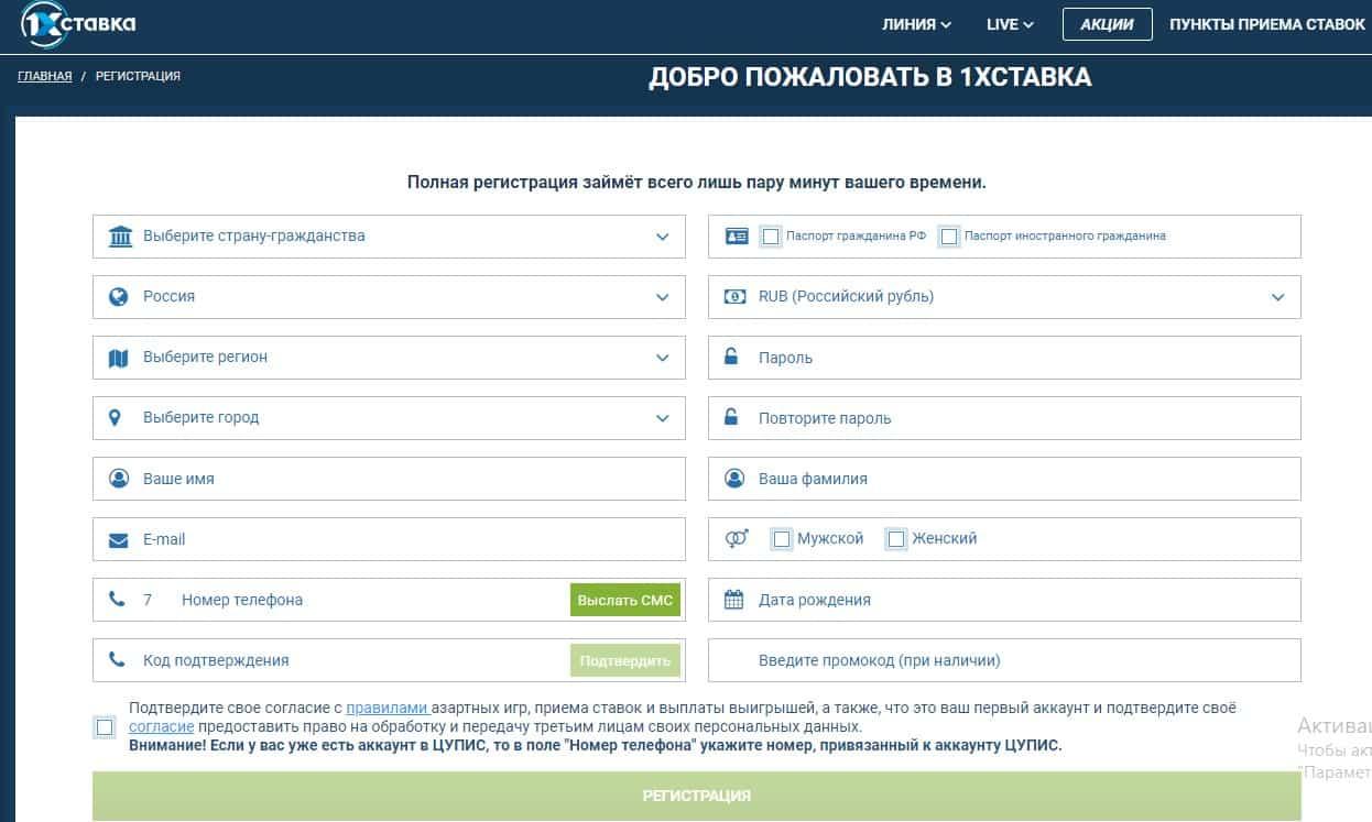 Регистрация на сайте 1xstavka