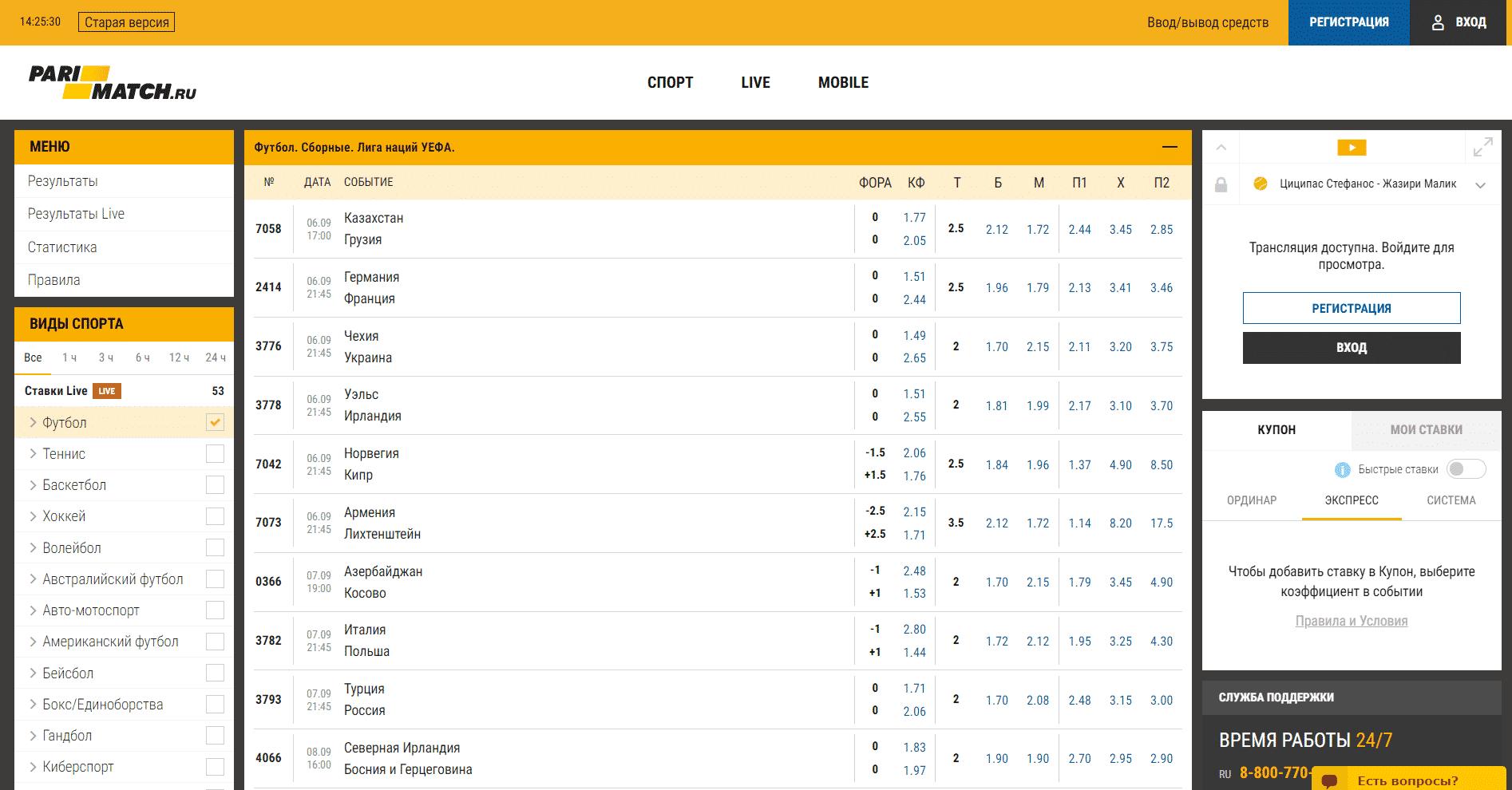 Спектр спортивных событий (линия и роспись) на сайтеParimatch.ru