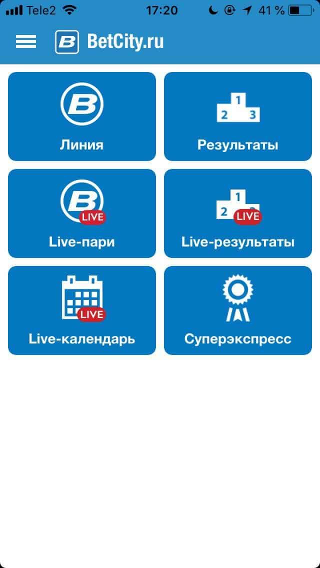 Мобильное приложение букмекера Betcity.ru для iOS