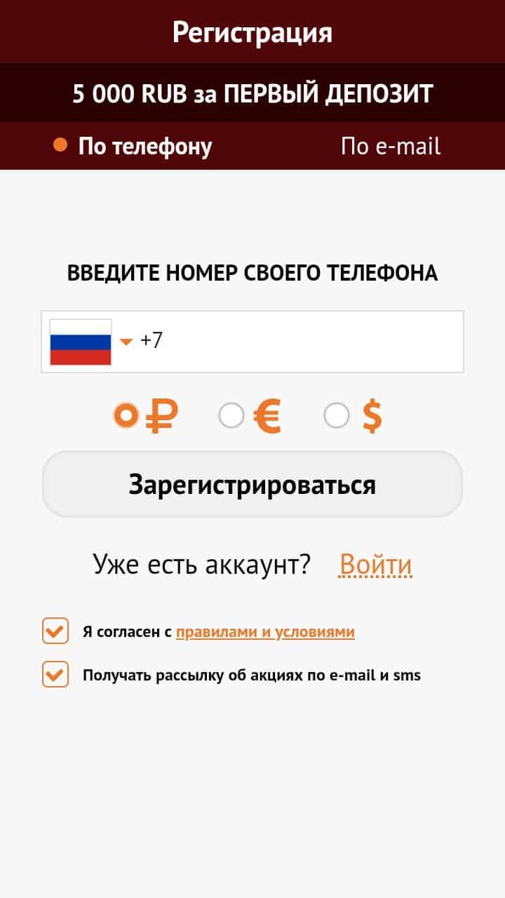 Мобильная версия букмекера Betcity.ru для Android