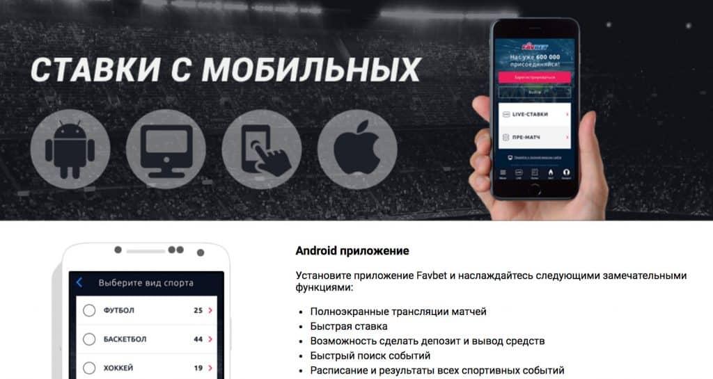 Как получить доступ к «Фаворит Спорт» в России
